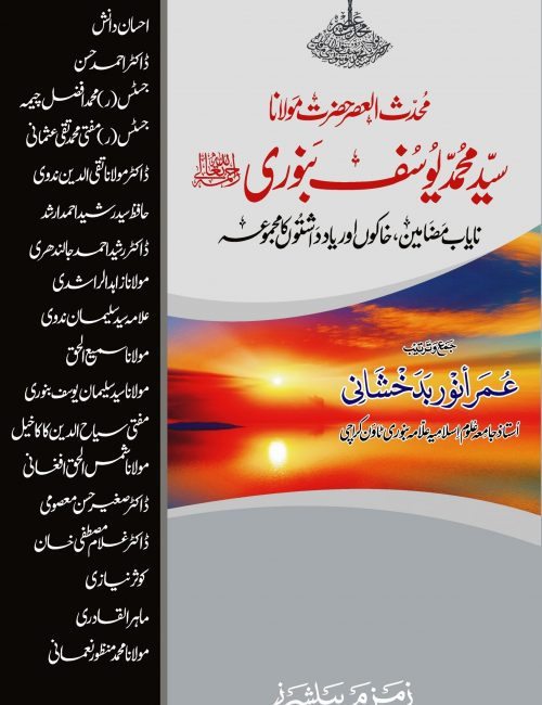 maulana syed muhammad yousuf banuri jamia binori town karachi مولانا سید محمد یوسف بنوری جامعہ بنوری ٹاؤن کراچی