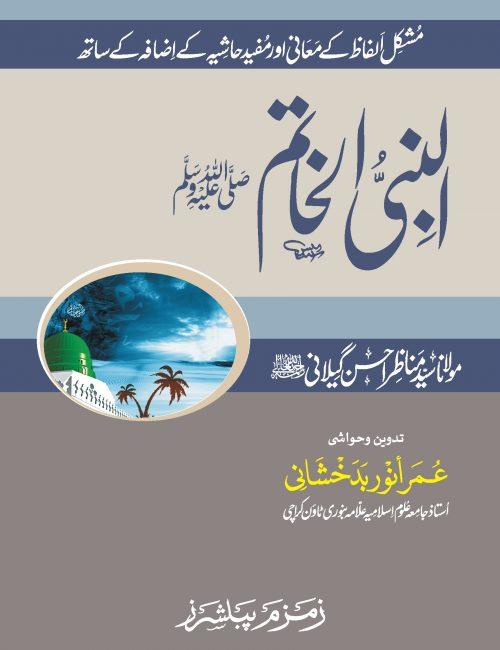 nabi khatam new222